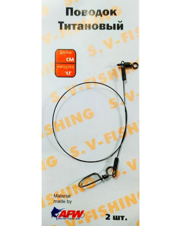 """Титановый поводок """"S.V-Fishing"""" оснащённый вертлюгом и застёжкой (2 шт.)"""