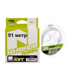 """Леска флюорокарбоновая """"YGK"""" N-Waker Fluoro 91 м."""
