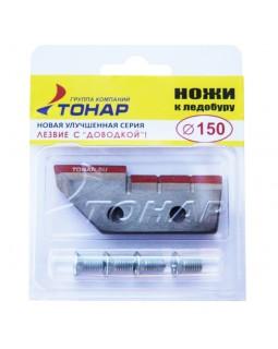 Ножи к Ледобуру Барнаул 150